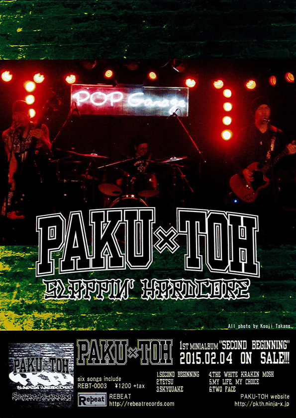 paku-toh_secondbeginning