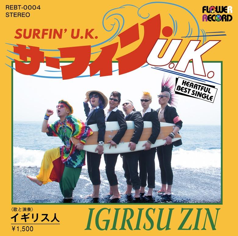 SURFIN' U.K.