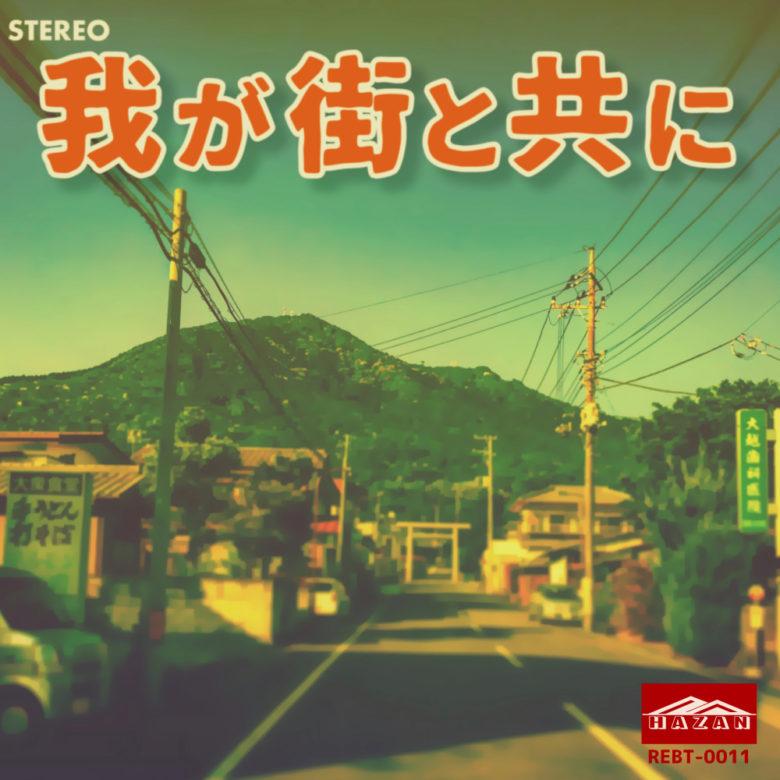 波山-我が街と共に (1)